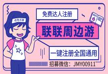 联联周边游成都总站电话怎么申请注册会员