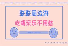 联联周边游全国站点及官方网站 怎么注册达人会员?