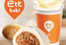 【10店通用|巴比馒头】¥5.5抢香辣粉丝包*1+茶叶蛋*1+经典豆浆*1