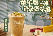 【全国通用 七分甜】10.9元抢门市价19元的超级绿豆冰!童年回忆趴,养生范的消暑快乐水!不可错过!