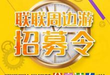 联联周边游濮阳站分享达人注册,低于3折的吃喝玩乐平台